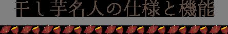 干し芋名人の仕様と機能