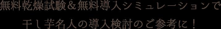 無料乾燥試験&無料導入シミュレーションで干し芋名人の導入検討のご参考に!