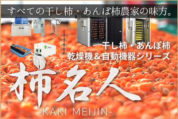 柿名人オフィシャルサイトへ