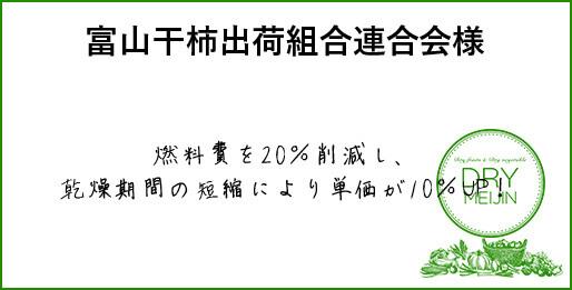 富山干柿出荷組合連合会様 燃料費を20%削減し、乾燥機間の短縮により単価が10%UP!