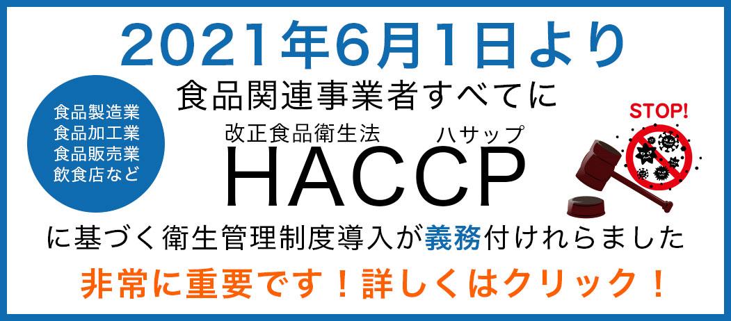 殺菌名人HACCPページへ
