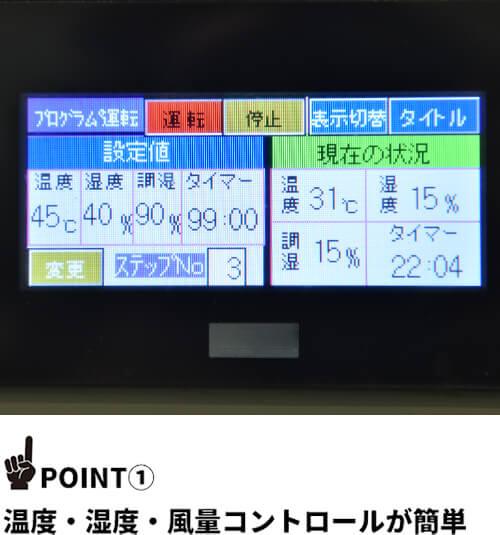POINT① 温度・湿度・風量コントロールが簡単